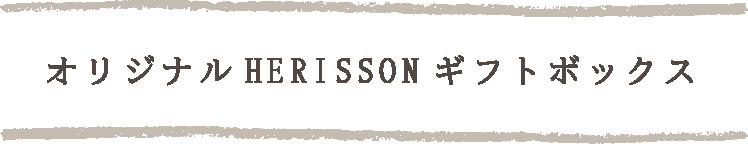 オリジナルHERISSONギフトボックス