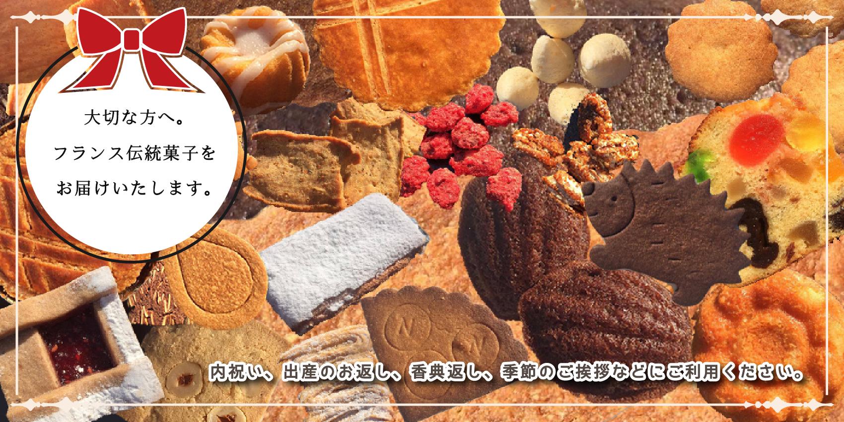 大切な方へ。フランス伝統菓子をお届けいたします。内祝い、出産のお返し、香典返し、季節のご挨拶などにご利用ください。
