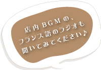 店内BGMのフランス語のラジオも聞いてみてください♪