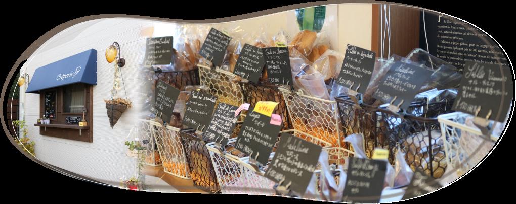千葉県市原市にあるフランス伝統菓子のパティスリー・ル・エリソン トップ画像2